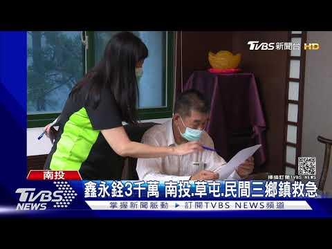 鑫永銓3千萬 南投.草屯.民間三鄉鎮救急|TVBS新聞