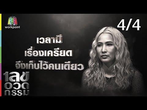 แพง ภิชาภัช - วันที่ 22 Aug 2019 Part 4/4