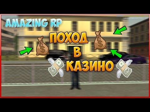 тактика казино amazing