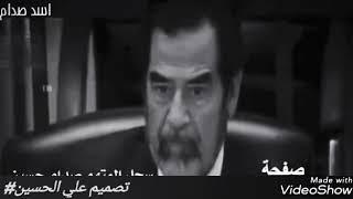 جمل حالات وتس اب ...صدام حسين...ماتعرف اسمي ...بدر ابومحمد الحاج