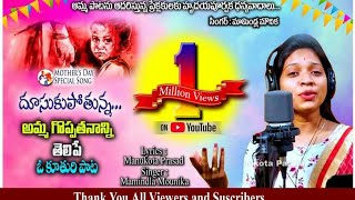 Nethuti Mudhaie Nelana Pada Mother Day Special Song 2019  Manukota Prasad  Monika  Kalyan