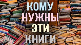 Кто ответит за кризис литературы, и зачем она вообще нужна