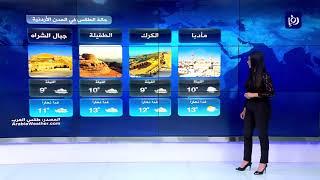 النشرة الجوية الأردنية من رؤيا 8-12-2019 | Jordan Weather