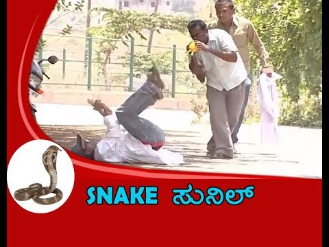 Kuribond - 40 | Be Careful With Snake Sunil| Kuribond|Funny Video