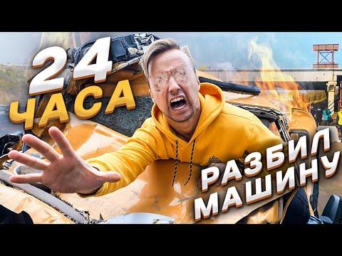 24 ЧАСА БЕЗ