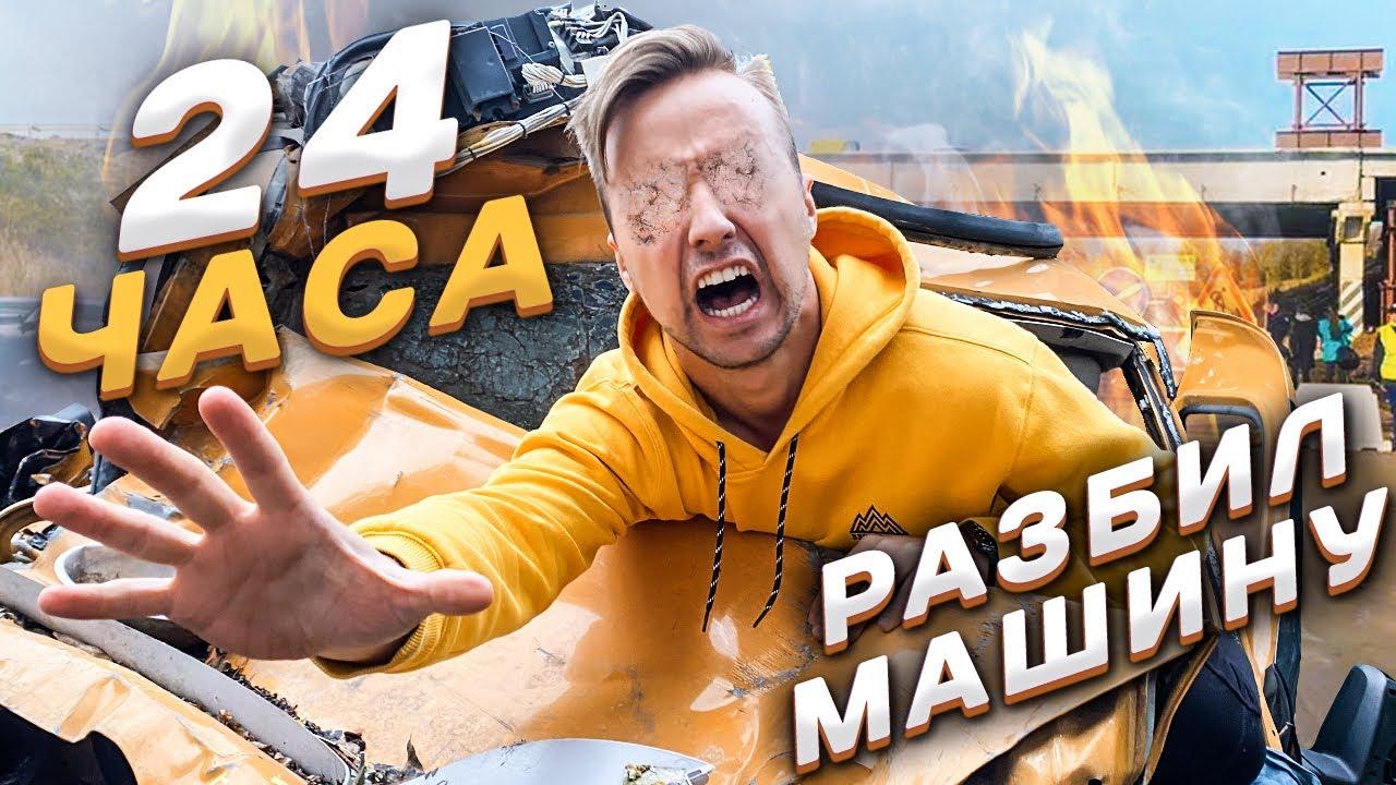 24 ЧАСА БЕЗ ГЛАЗ ЧЕЛЛЕНДЖ | РАЗБИЛ МАШИНУ |  Magic Five