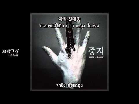 [REUP-KARAOKE/THAISUB] JOOHEON X BLACKNUT MIXTAPE : ㄴㄴ (NO NO)