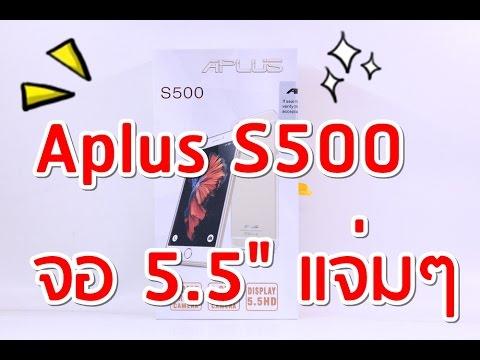 "Review Aplus S500 จอ 5.5"" 4core Ram 1G Rom 8G มือถือราคาถูก"