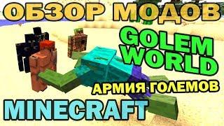 ч.159 - Армия големов (Golem World) - Обзор мода для Minecraft