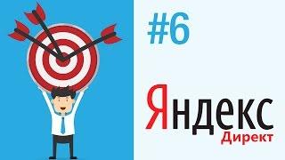Яндекс.Директ - #6 - Яндекс.Метрика и цели