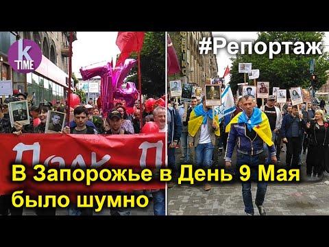 """""""Бессмертный полк"""" против радикалов в Запорожье"""
