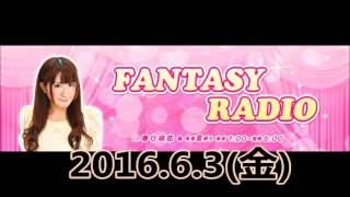16.6.3(金) 春日萌花 FANTASY RADIO 春日萌花 動画 8