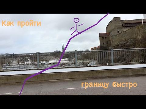 Погранпереход Терехово. как пройти границу через Нарву часть 1
