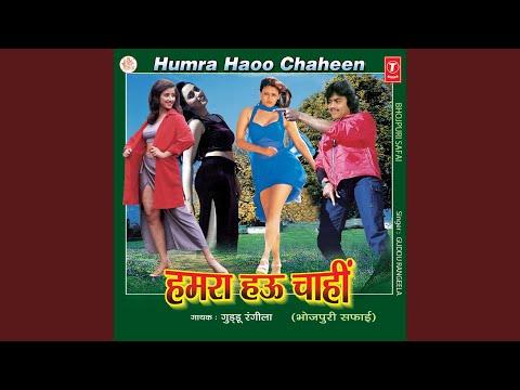Hamaar Naam Hate Bhola