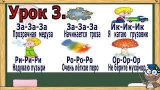 Игра Тренажёр. Учимся читать и запоминать Слоги. Урок 3.