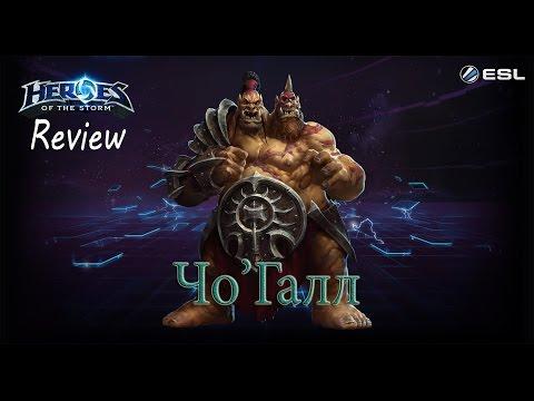 видео: heroes of the storm: Обзор-гайд (105 выпуск) - Чо'Галл