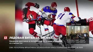 В воскресенье сборная России сыграет с командой Финляндии на ЧМ 2017 по хоккею