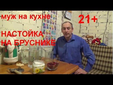 21+ / Настойка брусничная. Муж на кухне.