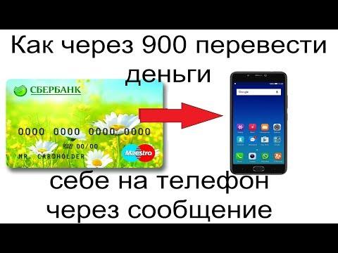 Как через 900 перевести деньги на телефон себе через сообщение