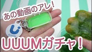 【UUUMガチャ】はじめしゃちょーのスライム風呂キーホルダーを再現!?