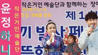 🍒윤정&하니🍒부모님 인사말씀🎶듀엣 ✔안성 제1회 장애인 인식개선을 위한끼발사 페스티벌2018/11/14(능이)