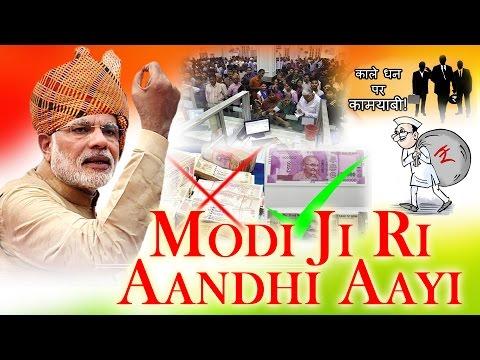 Modi Ji Ri Aandhi Aayi | VIDEO Song | 500 & 1000.rs New Notes | Rajesh Gurjar | PM Modi Latest Song
