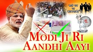 Modi Ji Ri Aandhi Aayi | VIDEO Song | 500 & 1000.rs New Notes | Rajesh Gurjar | PM Modi Latest Song