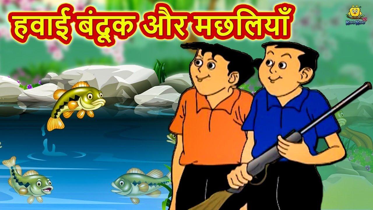 हवाई बंदूक और मछलियाँ - Hindi Comedy Video | Hindi Kahaniya | Hindi Stories | Nonte Fonte Hindi