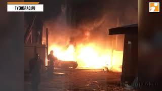 Под Тверью у адвоката неизвестные сожгли две иномарки