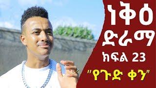 ነቅዕ ድራማ ክፍል 23  Nek'e Ethiopian Sitcom Drama Part 23