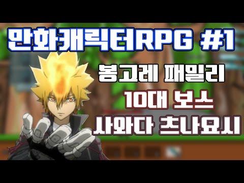 만화캐릭터RPG 원나블 모였다 사와다 츠나요시편 1부 - [썩쏘]