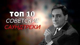 ТОП-10 | СОВЕТСКИЕ САУНДТРЕКИ