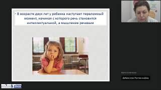 Организация коррекционной помощи детям раннего возраста с нарушениями развития и семьям их воспитыва