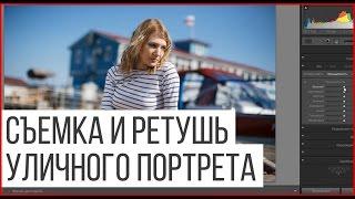 Видео урок - Съемка и ретушь уличного портрета