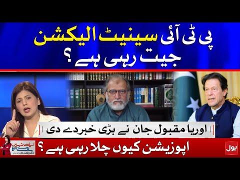 Orya Maqbool Jan Predict PTI Win in Senate Election