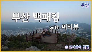 부산 백패킹 l 시티뷰 맛집 l 스시&라면 l …