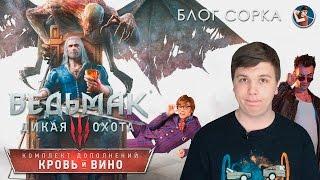 Обзор Ведьмак 3: Кровь и Вино - дополнение размером с игру [Блог Сорка]