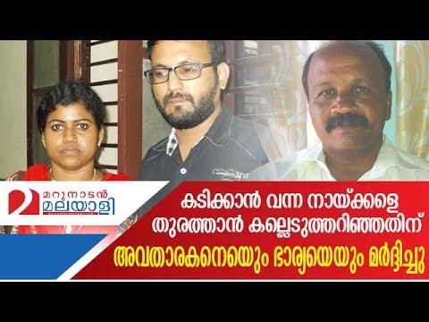Attack against Kairali news reader and his Wife I Marunadan Malayali