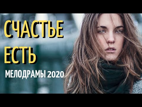 Фильм о любви - СЧАСТЬЕ ЕСТЬ @ Русские мелодрамы 2019 новинки HD 1080P
