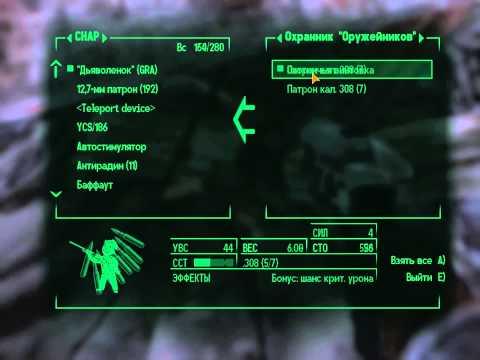 фарм крышек в Fallout New Vegas