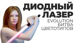 Диодный лазер Evolution | Битва цветотипов | Лазерная эпиляция
