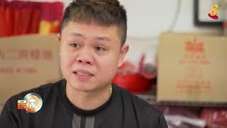 晨光|创世代:青年开金银纸扎店 重新包装传统行业