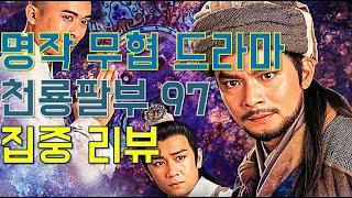 명작 무협 드라마 리뷰…