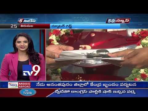 5 Cities 50 News || Top News - TV9