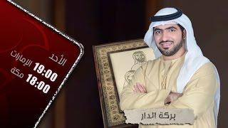 Barakat Al Dar Season 3 Ep 12 | برنامج بركة الدار الموسم الثالث الحلقة 12