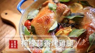 【蘿潔塔的廚房】懶人料理:檸檬蒜香烤雞腿 。簡單幾樣食材,沒想到簡單也能創造美味!