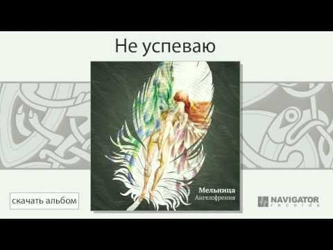 Клип Мельница - Не успеваю