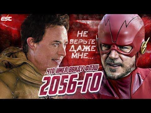 ЗАГАДКА ФЛЭША 2056-ГО [Теория раскрывающая смысл его слов] / Флэш   The Flash