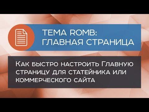 Тема WP Romb: настройка Главной страницы