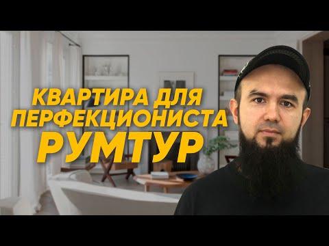 Обзор 3-к квартиры в Казани - СОВРЕМЕННАЯ КЛАССИКА! Для перфекционистов - ВНИМАНИЕ К МЕЛОЧАМ!